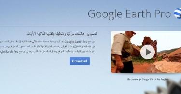 غوغل إيرث برو مجاناً