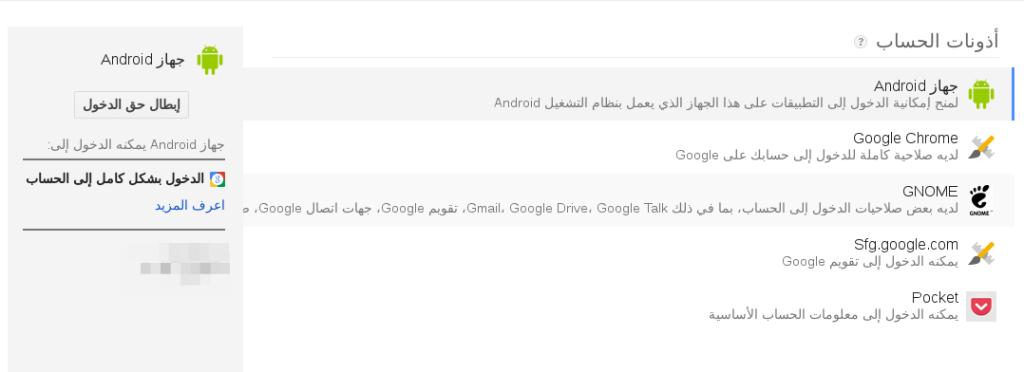 أذونات حساب غوغل